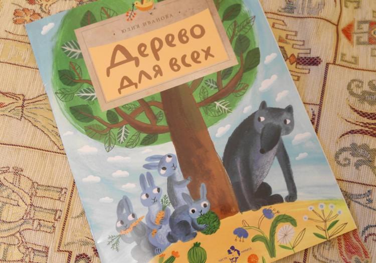 """""""Дерево для всех"""" – очень добрая и поучительная сказка"""