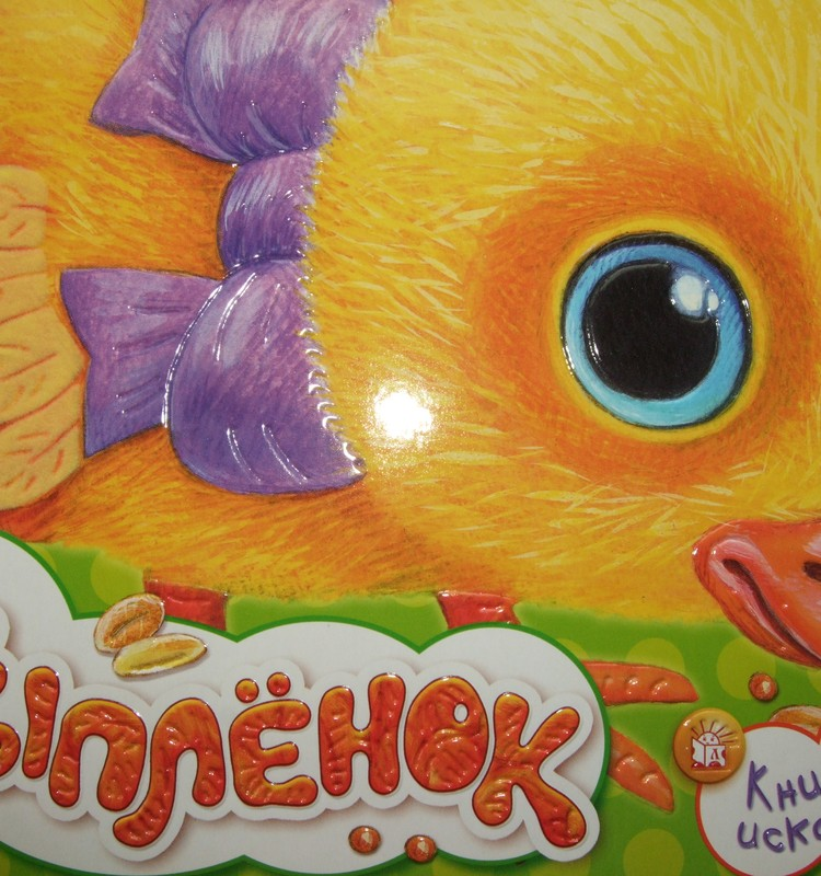 РАЗВИВАШКИ: Серия книжек-искалочек «Жучок», «Рыбка», «Цыпленок», «Пчелка»