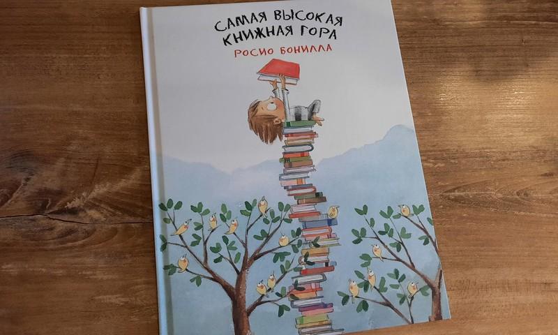 Книжный клуб: «Самая высокая книжная гора»