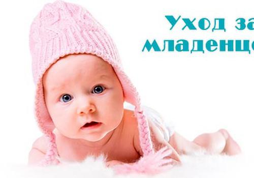 ОЛЬГА: Моя первая лекция об уходе за малышом