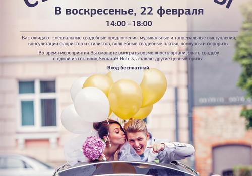 """Отметь в своем календаре, что 22 февраля состоится """"Свадьба мечты""""!"""