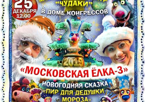 КОНКУРС: кто же угадал правильные ответы и отправится на Московскую Ёлку?