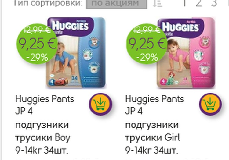 На Nuko.lv скидки на Huggies Pants!