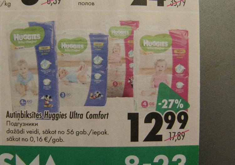 В магазинах Призма скидка 27% на подгузники Huggies Ultra Comfort