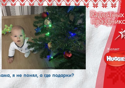 В поиске подарков