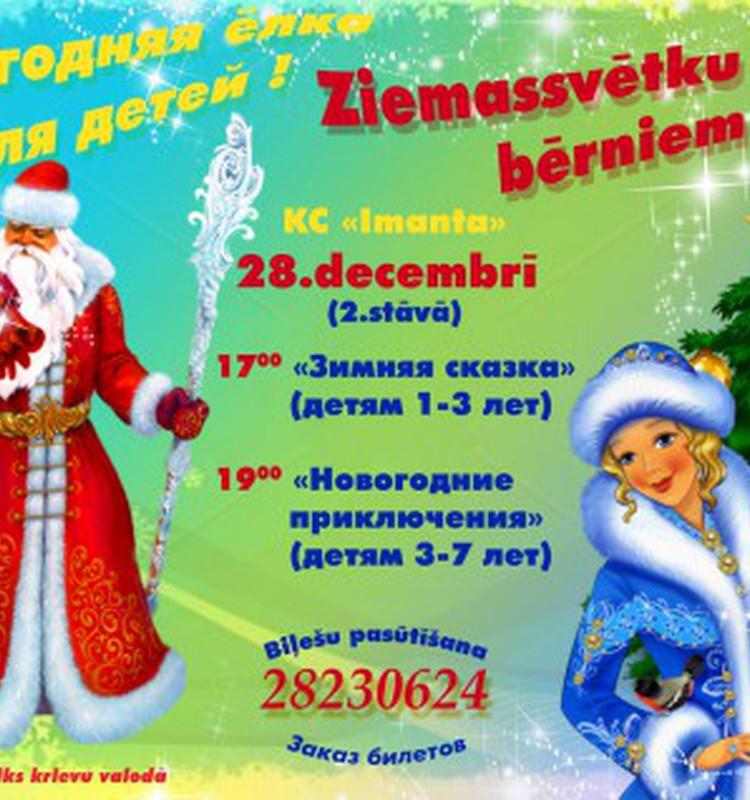 Снегурочка приглашает на ёлочку для детей с 1 до 7 лет