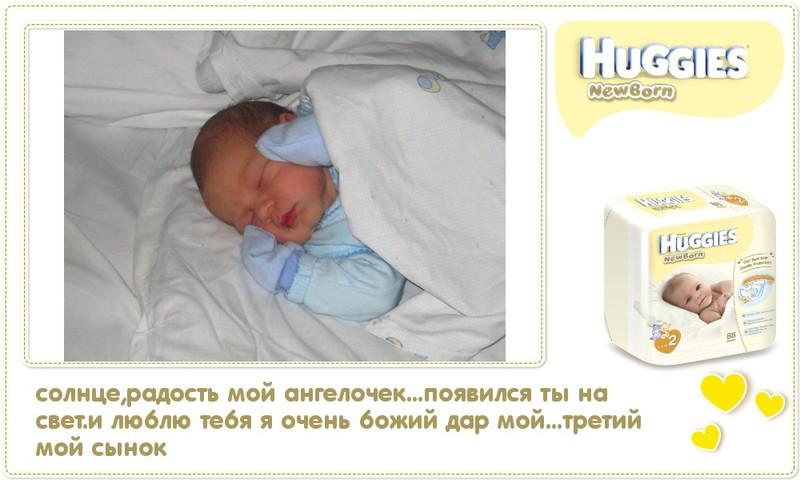 Мой ангелочек, третий мой сыночек!