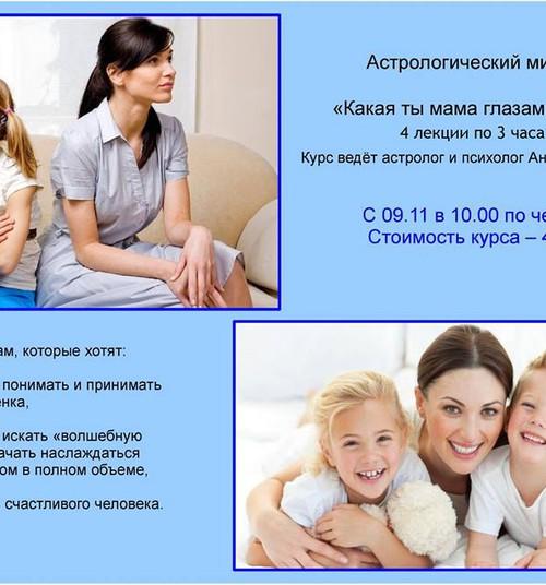 КОНКУРС FACEBOOK: Поделитесь информацией, что 9 ноября начнётся астрологический мини-курс «Какая ты мама глазами ребёнка» и выиграй!