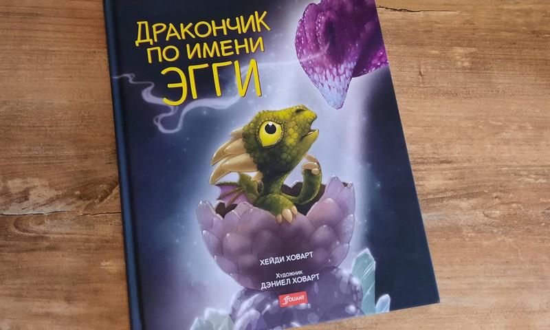 """Книжный клуб: """"Дракончик по имени Эгги"""""""