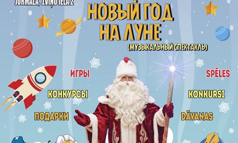 """Ёлочки в санатории """"Янтарный берег"""": встретим Новый год на Луне!"""