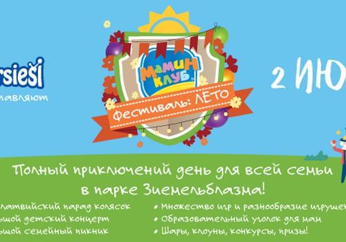 Первая весточка лета-2018 - большой Летний фестиваль Маминого клуба!