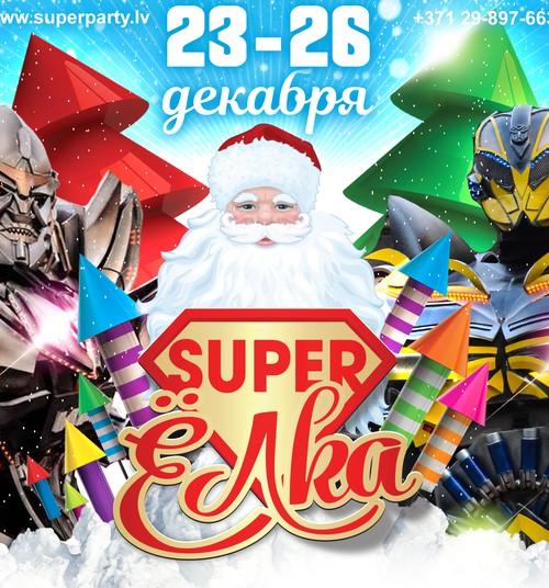 """КОНКУРС """"Расскажи о рождественских традициях вашей семьи и выиграй семейный билет на Супер-ёлку в Studio 69"""" - объявляем третьего победителя!"""