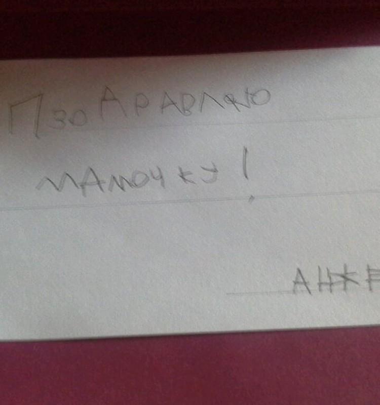 Первая открытка Анжелики