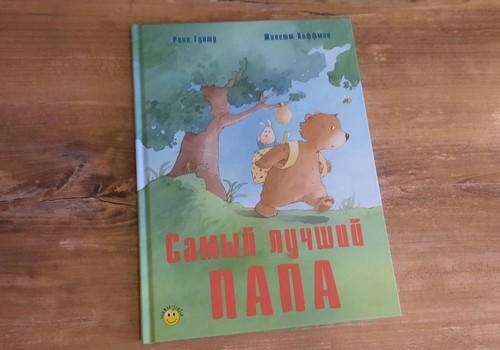 """Книжный клуб: """"Самый лучший папа"""""""