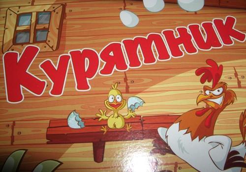РАЗВИВАШКИ: Игра «Курятник»