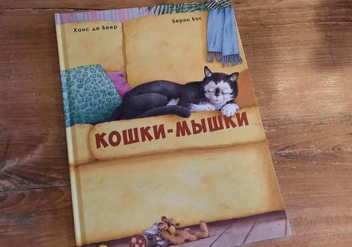 Книжный клуб: «Кошки-мышки»