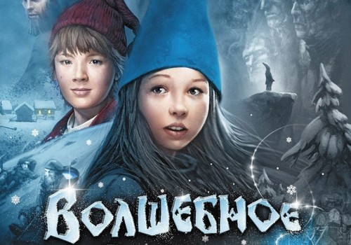 """Новогодний кинозал.""""Волшебное серебро""""(2009)"""