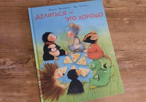 """Книжный клуб: """"Делиться — это хорошо"""""""