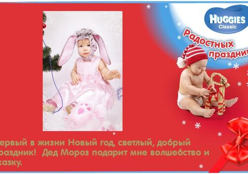 Наш первый Новый год и первый год!