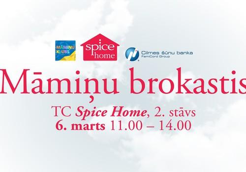 """Завтрак мамочек в ТЦ """"Spice Home"""" 6 марта: резервируй местечко себе и подружке!"""