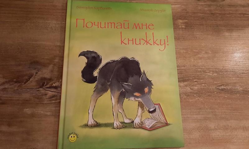 Книжный клуб: «Почитай мне книжку!»