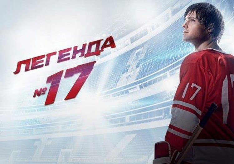 Легенда номер 17