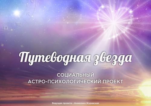 """НАЧИНАЕМ астропсихологический проект """"Путеводная звезда"""": Участвуйте!"""