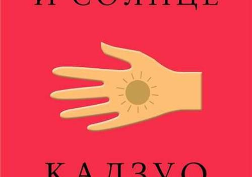 Книжный клуб: Клара и солнце
