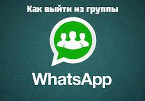 Состоите ли вы в watsapp-группе родителей?