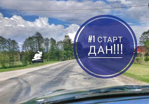 100 ДНЕЙ ЛЕТА: Старт дан!!!