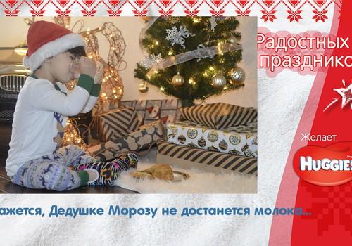 Новогодний конкурс коллажей - участвуйте и выигрывайте Huggies® и мишку-ночник для малыша