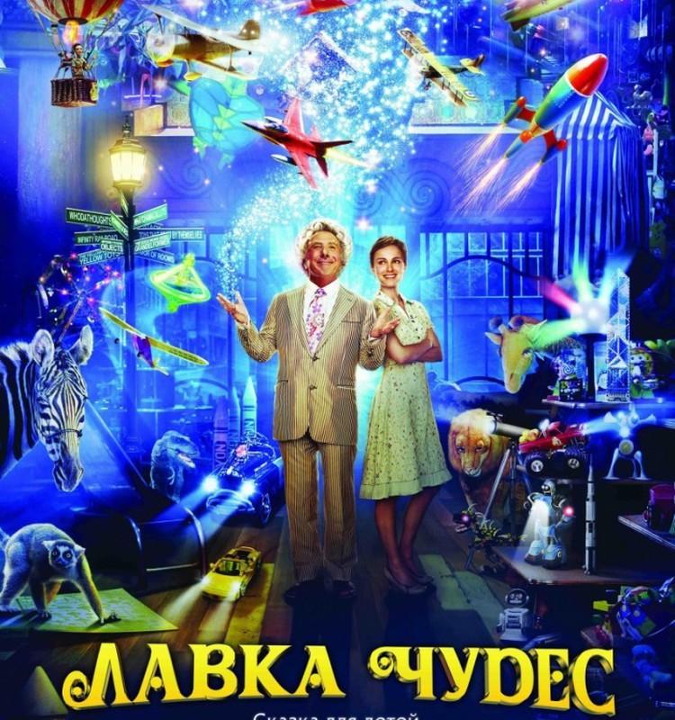 """Новогодний кинозал.""""Лавка чудес""""(2007)"""
