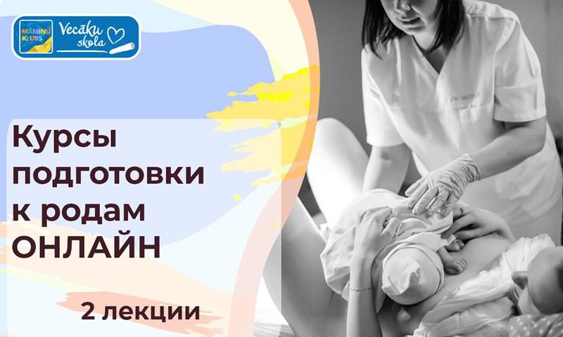 Подготовка к родам ОНЛАЙН - первая трансляция уже сегодня в 18.00!