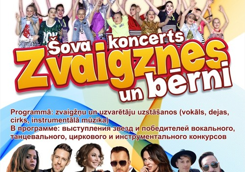 """Международный художественный форум Евроюрмала - концерт """"Звёзды и дети!"""""""