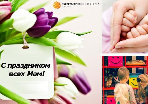 SemaraH Hotel Lielupe подготовил специальную программу для мамочек!