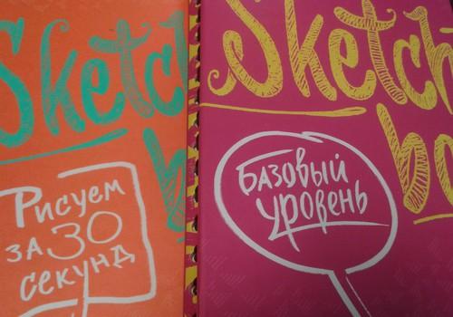 ДИСКУССИЯ: Sketchbook для тех, кто хочет начать рисовать