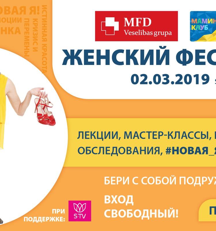 2 марта в Юрмале состоится Женский фестиваль!