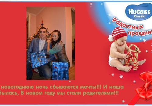 В новогоднюю ночь сбываются мечты!!! И наша сбылась, мы стали родителями!!!