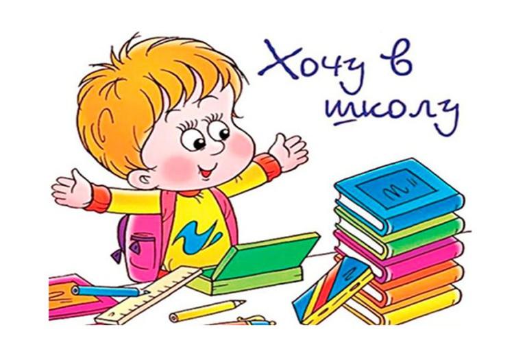 Разговор о подготовке детей 5-6 лет к школе. Часть 1. Общая