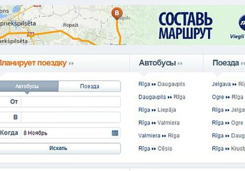 В помощь путешественникам: теперь в Латвии удобнее составлять маршрут