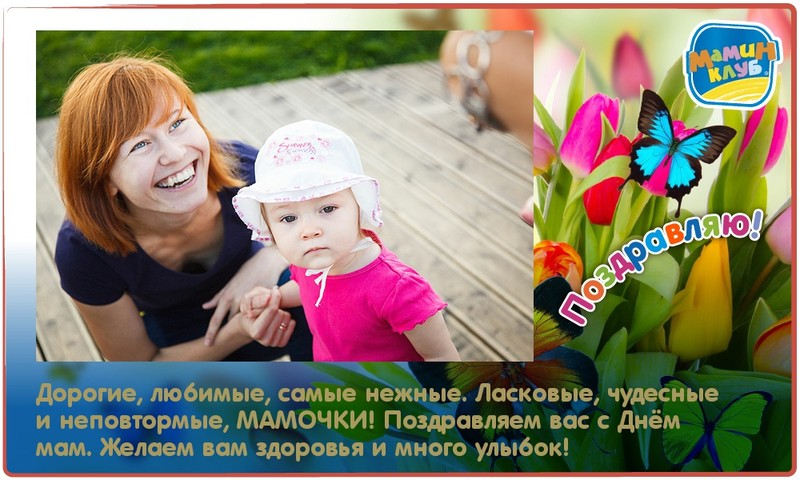 """Поздравь мамочку на страничках Маминого Клуба и выиграй чудесный приз от ИНТЕРНЕТ-МАГАЗИНА """"ШОКОБОКС""""!"""