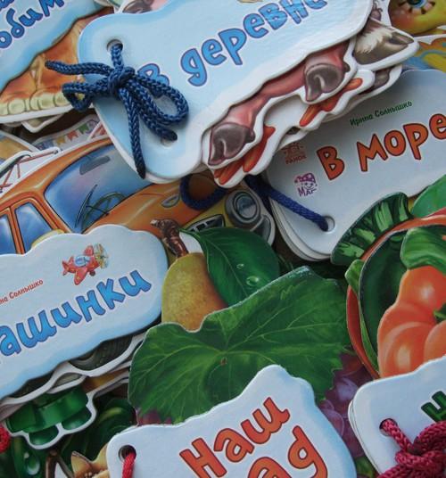 РАЗВИВАШКИ: Серия книжек на шнуровках «Отгадай-ка»