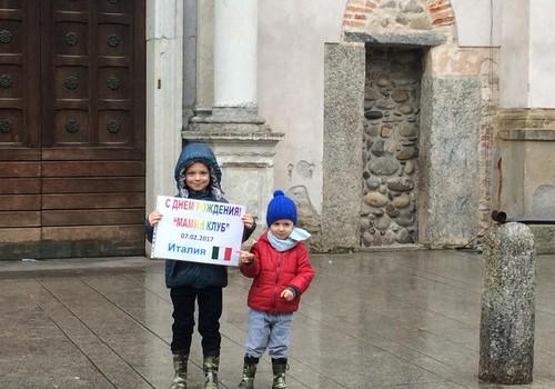 МК - 8 ЛЕТ: Привет из Италии!