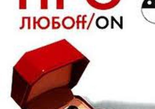 Oксана Робски и ее Про любоff/on