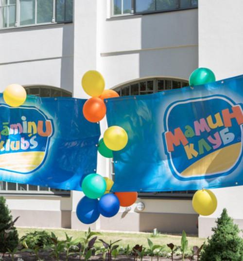 Присылайте репортажи с летнего фестиваля Маминого Клуба и Парада колясок, и получайте подарки!