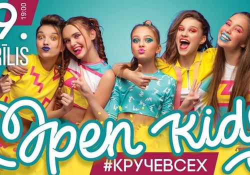 """Билеты на концерт поп-группы """"Open Kids"""" вручаем..."""