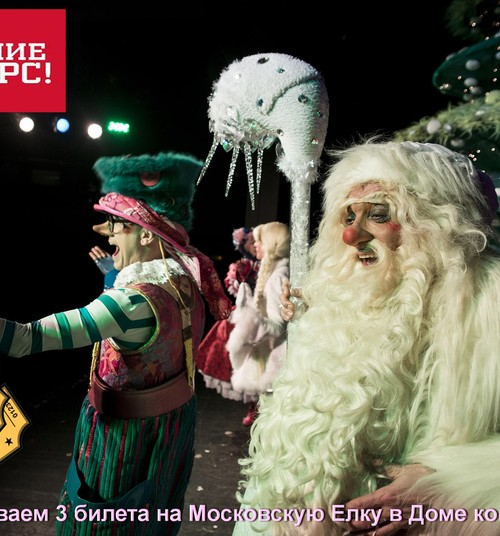 Московская ёлка: угадайте правильный ответ и выиграйте семейный билет на лучшую Ёлочку города 25 декабря!