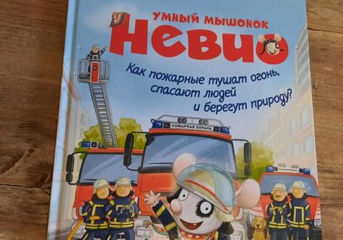 """Книжный клуб: """"Умный мышонок Невио. Как пожарные тушат огонь, спасают людей и берегут природу?"""""""