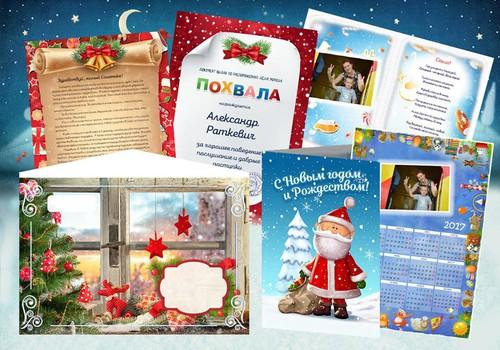 НОВОГОДЬЕ: Поздравление от Деда Мороза! А вы уже заказали?