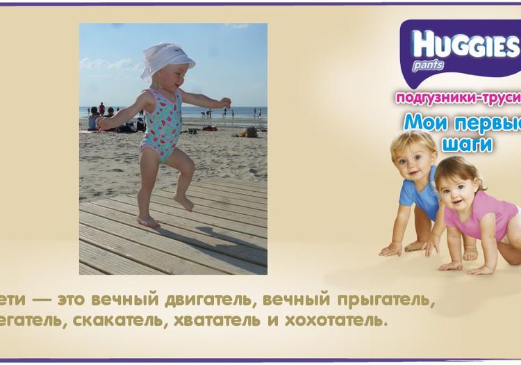 Дети — это вечный двигатель, вечный прыгатель, бегатель, скакатель, хвататель и хохотатель.